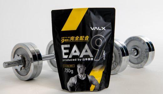 【疑問】EAA9になぜ炭水化物が含まれているのか?実は糖質ではないのです